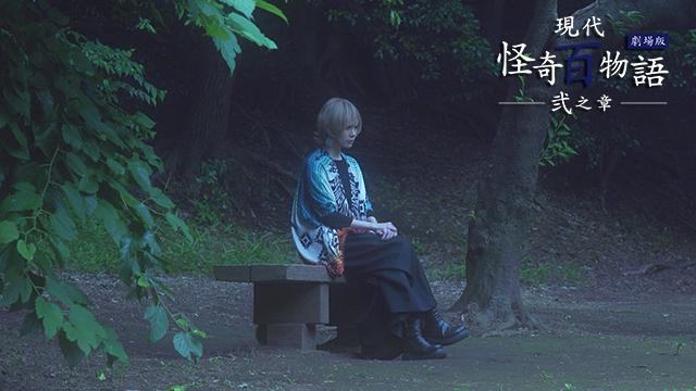 映画「現代怪奇百物語 弐之章」