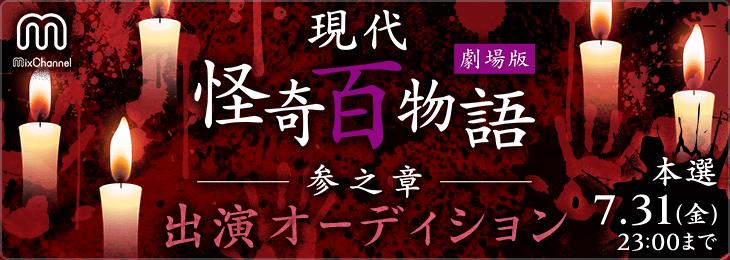 現代怪奇百物語 ~参之章~ 出演オーディション