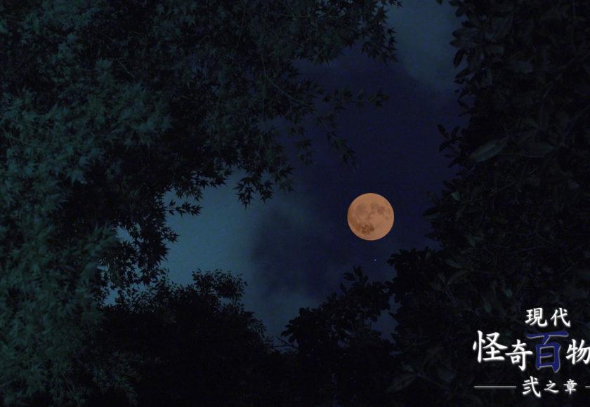 現代怪奇百物語 弐之章 作品情報公開!
