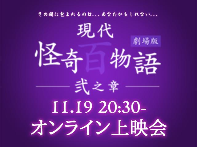 現代怪奇百物語 弐ノ章 オンライン上映会