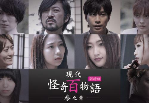 「現代怪奇百物語 参之章」プレミアム上映会