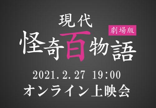 現代怪奇百物語 弐と参 オンライン上映会