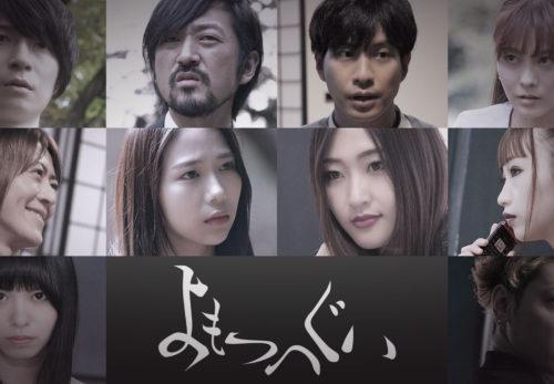 「よもつへぐい ~現代怪奇百物語 参之章~」DVDリリース決定!